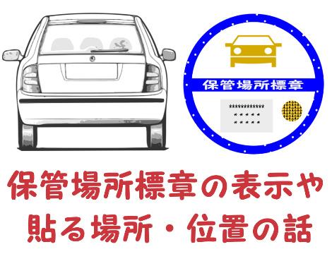 保管場所標章の表示義務と貼る場所や位置の話1
