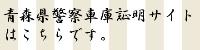 青森県警察車庫証明サイトです。
