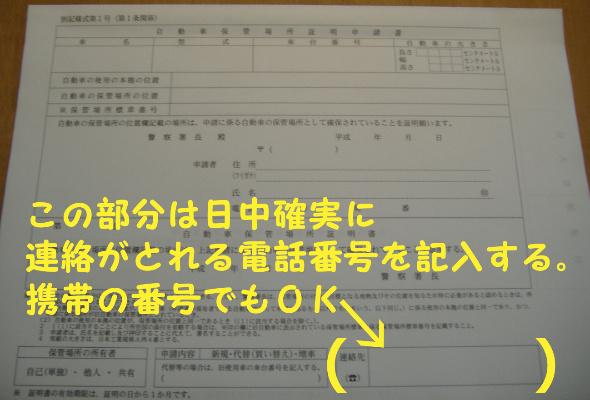 車庫証明申請 連絡先欄の書き方