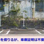 駐車場を借りるが車庫証明は不要な事例