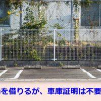 駐車場を借りることになったが、車庫証明が不要な場合について