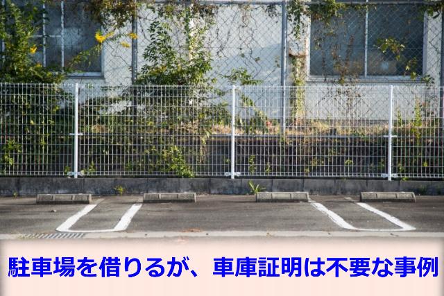 駐車場 借りる 車庫証明が不要な場合