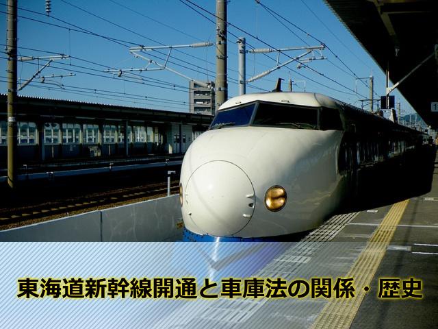 東海道新幹線開通と車庫法の関係や歴史についての記事です。