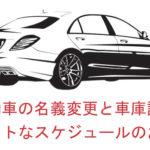 自動車の名義変更に伴う車庫証明とタイトなスケジュールのお話