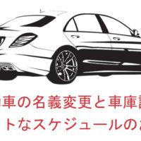自動車名義変更 車庫証明 スケジュール