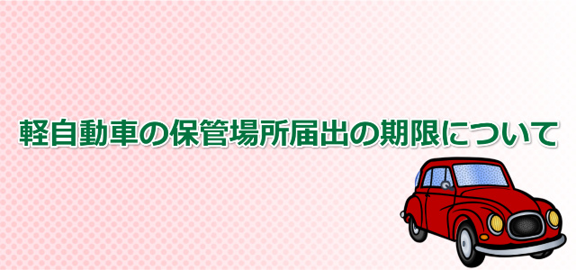 軽自動車の保管場所届出について書いた記事です。