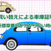 自動車を買い替える際、車庫証明申請書の保管場所標章番号が分からない時の調べ方
