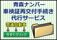 行政書士による車検証再交付(再発行)手続き代行サービス (普通自動車青森ナンバー)