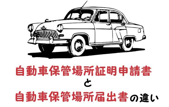 自動車保管場所証明申請書と自動車保管場所届出書の違い 青森市車庫証明申請の代行