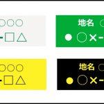 解説!自動車ナンバープレートの見方。地名や数字の意味と区分