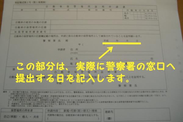自動車保管場所証明申請書 日付 いつ