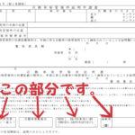 車庫証明申請|他県の用紙での申請