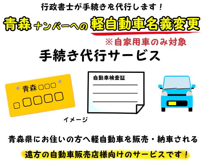 軽自動車 名義変更 青森ナンバー