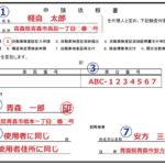 軽自動車の申請依頼書の書き方記入例を解説|名義変更用