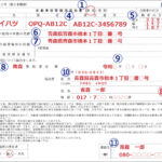 軽自動車の自動車保管場所届出書の書き方・記入例|新規届出