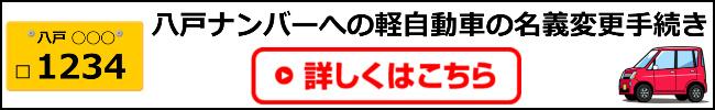 八戸 軽自動車 名義変更手続き代行