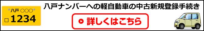 八戸ナンバー 軽自動車 中古新規登録代行