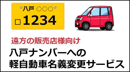 八戸ナンバー 軽自動車 名義変更