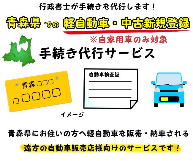 青森県 軽自動車 中古新規登録