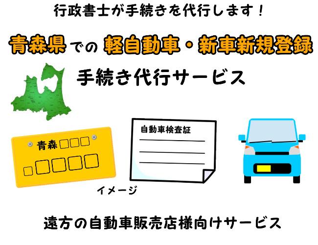 青森県 軽自動車 新車 新規登録 行政書士