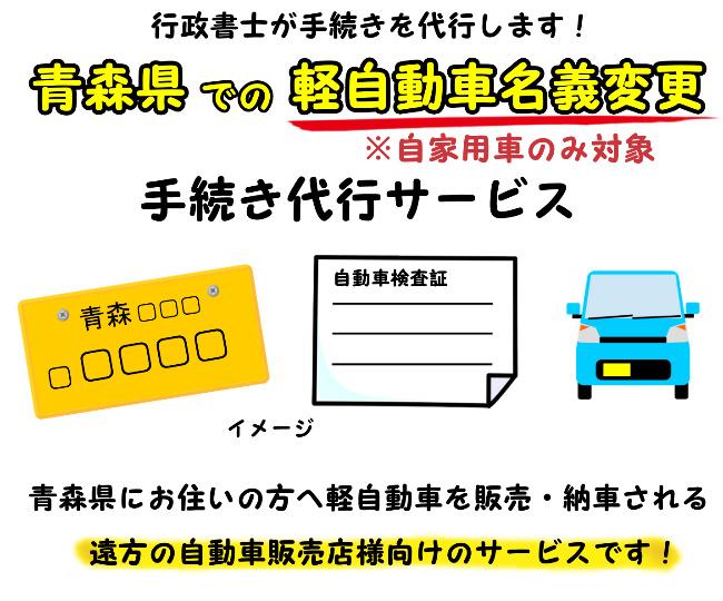 青森県 軽自動車 名義変更