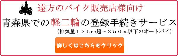 青森県 軽二輪 登録 代行 行政書士