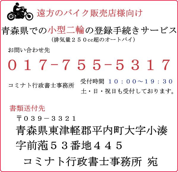 青森県 小型二輪 登録 名義変更 代行 行政書士