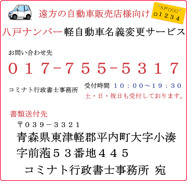 八戸 軽自動車 名義変更 登録 代行 行政書士